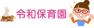 大阪市北区の令和保育園日記